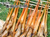 愛知県産串青柳15串【真空パック入り】