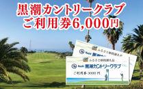 kochi黒潮カントリークラブご利用券6,000円