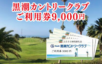 kochi黒潮カントリークラブご利用券9,000円
