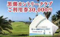 kochi黒潮カントリークラブご利用券30,000円