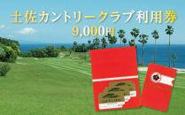 土佐カントリークラブご利用券9,000円