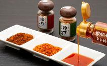 焙煎七味ゆず七味焙煎七味のごま辣油えび屋ギフトセットA