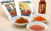 焙煎七味ゆず七味焙煎七味のごま辣油えび屋ギフトセットB