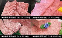 京都府産京都肉銀閣寺大西焼肉用希少部位4種セット