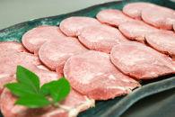 【影響が大きい事業者支援】【焼肉たかしや厳選】牛タンスライス
