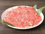 <宮崎牛和牛モモ肉しゃぶしゃぶ用300g>