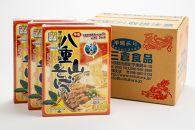 【ポイント交換専用】八重山そば(3食セット×3箱)