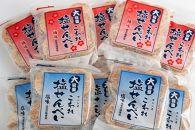 【ポイント交換専用】大容量こわれ塩せんべい(塩味&梅味)