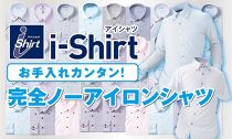 ワイシャツの常識を覆す完全ノーアイロンシャツ!(P.S.FAで使えるアイシャツ引換券1枚)