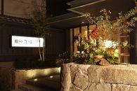 宮島の宿「蔵宿いろは」海側ツイン和洋室ペア宿泊券(1泊2食付)