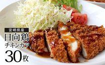 小分けで便利宮崎県産日向鶏チキンカツ130g×5枚×6パック合計30枚