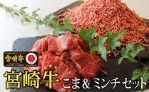 宮崎牛こま肉&ミンチセット合計1kg