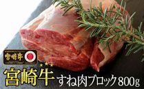 宮崎牛スネ肉800g