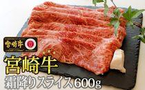 宮崎牛霜降りスライス600g