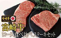 宮崎牛ロース食べ比べステーキセット