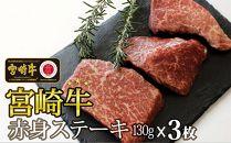 宮崎牛赤身ステーキ130g×3枚