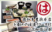 まるは食堂旅館南知多豊浜本店 お勧めの活造りコース付ペア御宿泊券