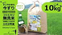 【新米】お米10kg(白米)今ずり・無洗米令和2年産コシヒカリ兵庫県但馬産
