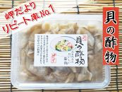 【愛知県産】貝の酢の物550g×2個セット
