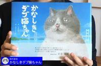 創作童話かなしきデブ猫ちゃん