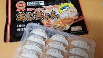 沼津うなよし あじぎょん(ヘルシー鯵餃子)45個(15個入り×3パック)