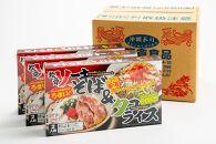 【ポイント交換専用】ソーキそば&タコライス(2食セット×3箱)