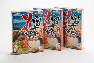 宮古ソーキそば(3食セット×3箱)