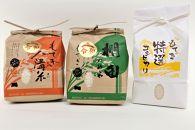 【数量限定】令和元年度産! お米食べくらべ(5K)セット