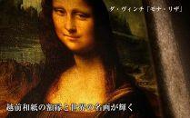 越前和紙と西洋絵画 ダ・ヴィンチ「モナ・リザ」