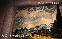 越前和紙と西洋絵画 ゴッホ「糸杉のある麦畑」