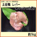 土佐鴨レバー(フレッシュ冷蔵)約1kg/土佐鴨・土佐ジロー飼育研究会