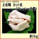 土佐鴨カット皮(フレッシュ冷蔵)約1kg/土佐鴨・土佐ジロー飼育研究会/カモ/かも/鳥皮