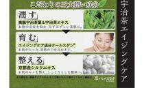宇治茶エイジングケアシリーズCOTONOHA1セット