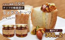 ミックスナッツハニー720g(360g×2)ミックスナッツの蜂蜜漬け