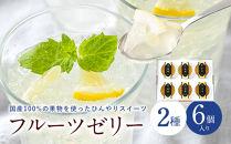 国産フルーツゼリー2種6個セット(はちみつレモン110g、甘夏110g各3個)