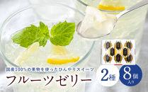 国産フルーツゼリー2種8個セット(はちみつレモン110g、甘夏110g各4個)