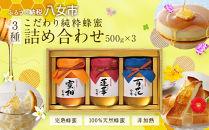 【ギフト用】国産蜂蜜ギフト500g×3本セット(レンゲ百花みかん)