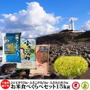 コシヒカリ・ふさこがね・ふさおとめ食べくらべセット15kg(5kg×3)
