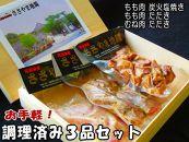 [名古屋コーチン調理済み3品セット]もも肉たたき、もも肉炭火塩焼き、むね肉たたき