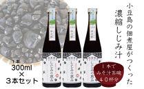 小豆島の佃煮屋がつくった 濃縮しじみ汁「しじみの恵み」3本