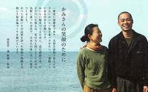 小豆島の塩 「御塩(ごえん)」