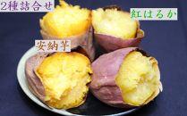 大崎町産 さつまいもの焼き芋 2種詰合せセット【安納芋と紅はるか】 (約2kg)