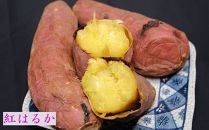 大崎町産 紅はるかの冷凍焼き芋(3㎏入)