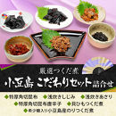 厳選つくだ煮 小豆島こだわりセット(6種)