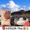潮風香る銚子のお米銚子産ふさおとめ5kg