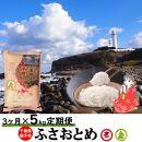 3ヶ月定期便潮風香る銚子のお米銚子産ふさおとめ5kg