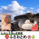 3ヶ月定期便潮風香る銚子のお米銚子産ふさおとめ10kg