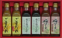 紀州こだわり調味料の詰め合わせ(計6本)