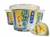 塩バターポテト(3ケ入)