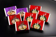 博多ごぼう天うどん12食・豚骨・醤油豚骨ラーメン各6食